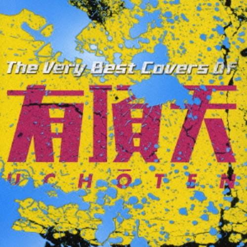 【中古】The Very Best Covers Of 有頂天/オムニバス