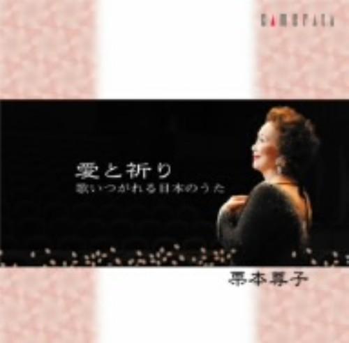 【中古】愛と祈り〜歌いつがれる日本のうた/栗本尊子