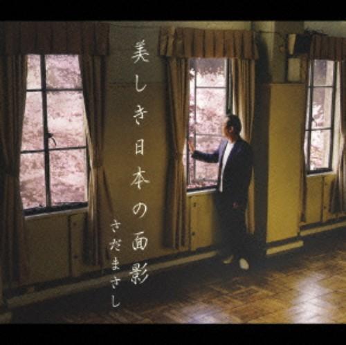 【中古】美しき日本の面影/さだまさし