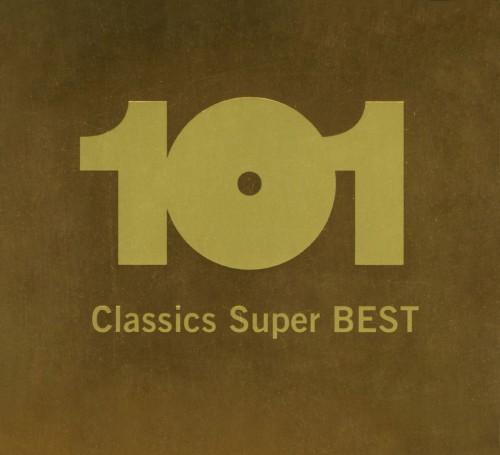 【中古】決定盤!!クラシック・スーパー・ベスト101/オムニバス