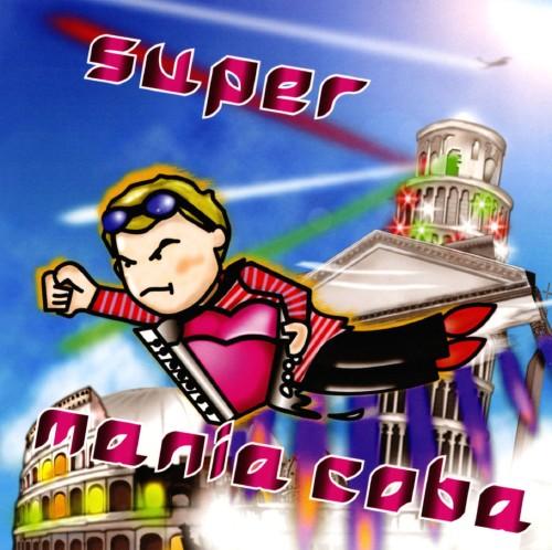 【中古】super mania coba/coba