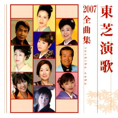【中古】東芝演歌2007全曲集/オムニバス