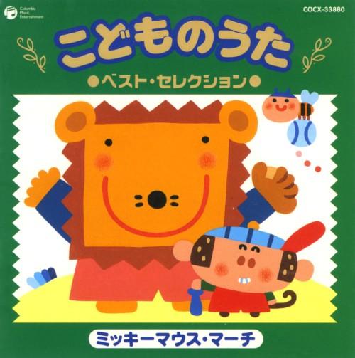 【中古】こどものうた ベスト・セレクション〜ミッキーマウス・マーチ〜/オムニバス