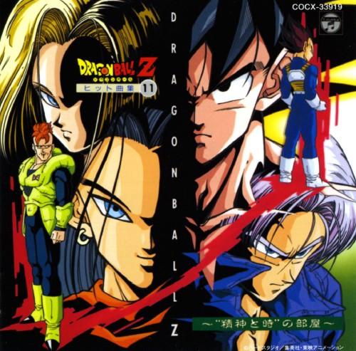 【中古】ドラゴンボールZ ヒット曲集11−「精神と時」の部屋−/ドラゴンボールZ