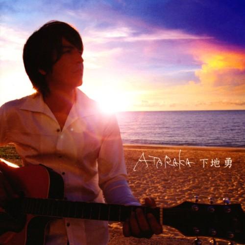 【中古】ATARAKA/下地勇
