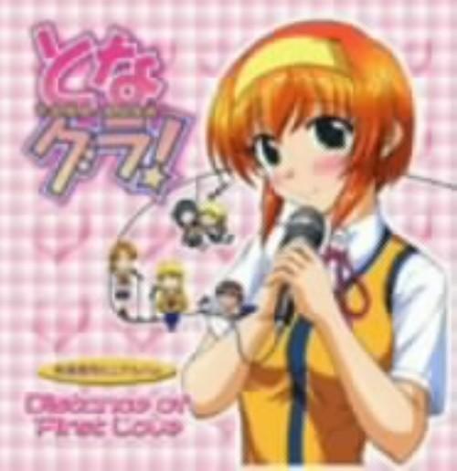 【中古】となグラ!キャラクターソングアルバム 香月/神田朱未(有坂香月)