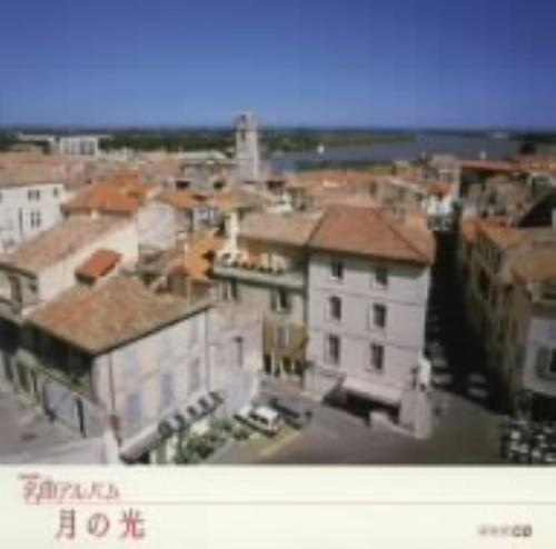 【中古】NHK名曲アルバム エッセンシャルシリーズ4 月の光 フランス(1)/オムニバス