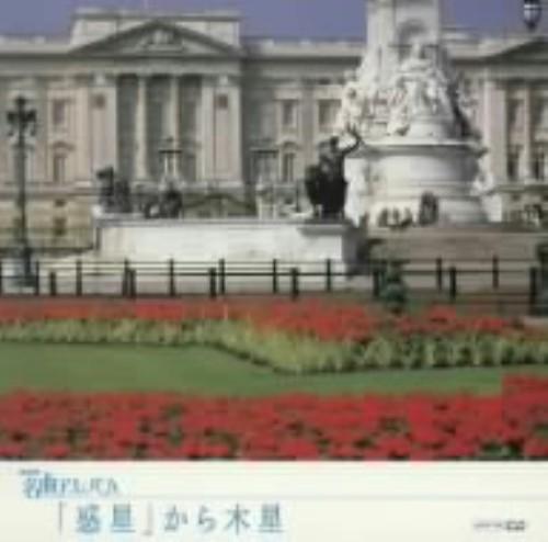 【中古】NHK名曲アルバム エッセンシャルシリーズ6 「惑星」から木星 イギリス(1)/オムニバス