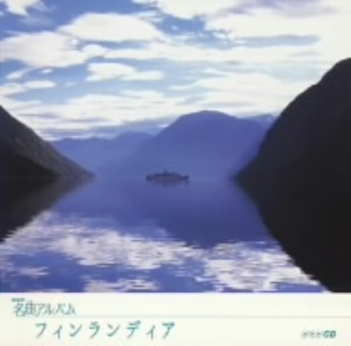 【中古】NHK名曲アルバム エッセンシャルシリーズ7 フィンランディア 北欧/オムニバス