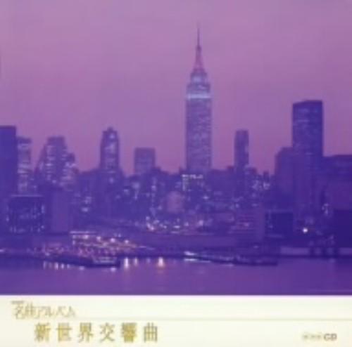 【中古】NHK名曲アルバム エッセンシャルシリーズ10 新世界交響曲 アメリカ/オムニバス