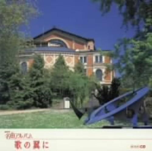 【中古】NHK名曲アルバム エッセンシャルシリーズ22 歌の翼に ドイツ(3)/オムニバス