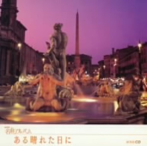 【中古】NHK名曲アルバム エッセンシャルシリーズ24 ある晴れた日に イタリア(4)/オムニバス