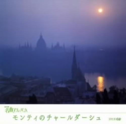 【中古】NHK名曲アルバム エッセンシャルシリーズ29 モンティのチャールダーシュ 東欧(3)/オムニバス