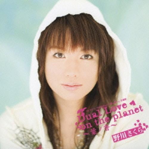 【中古】Dual love on the planet〜葉の香〜/野川さくら