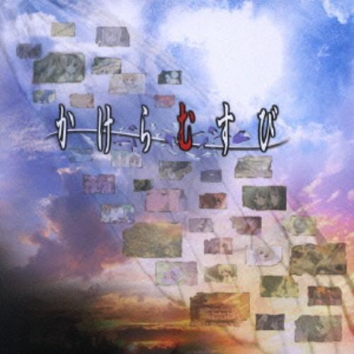 【中古】「ひぐらしのなく頃に」イメージアルバム かけらむすび/アニメ・サントラ