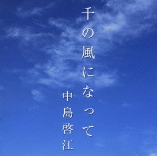 【中古】千の風になって/中島啓江