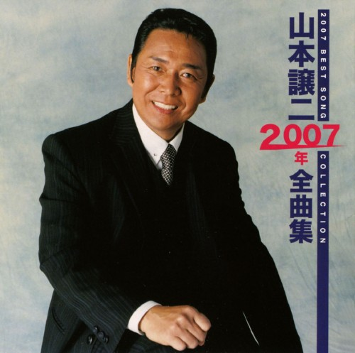 【中古】山本譲二2007全曲集/山本譲二
