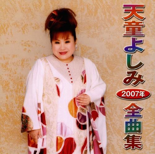【中古】天童よしみ2007全曲集/天童よしみ