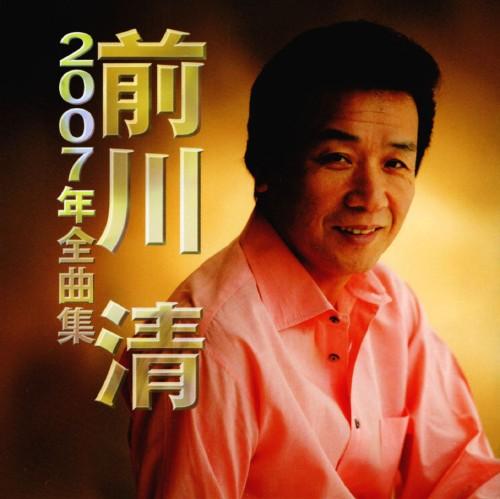 【中古】前川清2007全曲集/前川清