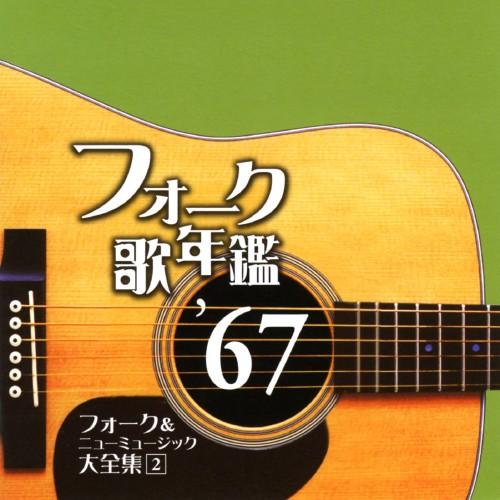 【中古】フォーク歌年鑑'67/オムニバス