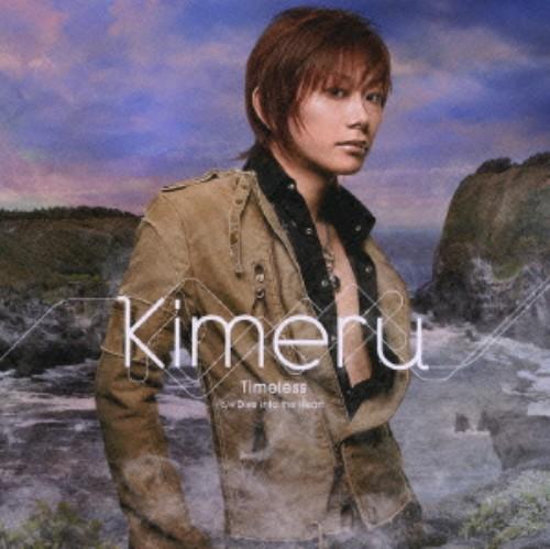 【中古】Timeless(初回限定盤Aタイプ)(DVD付)/Kimeru