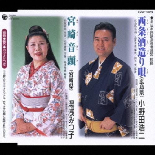 【中古】全日本民踊指導者連盟選定曲/オムニバス