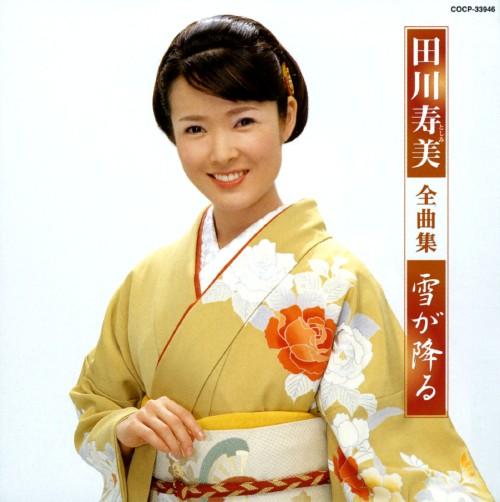 【中古】田川寿美全曲集 雪が降る/田川寿美