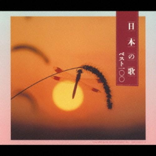 【中古】決定盤 日本の歌ベスト100/オムニバス