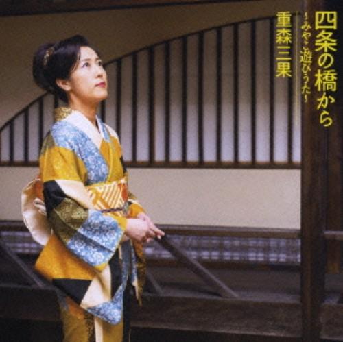 【中古】四条の橋から〜みやこ遊びうた〜/重森三果