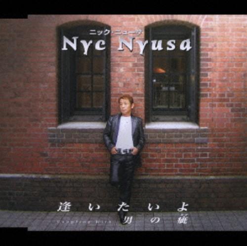【中古】逢いたいよ/ニック・ニューサ