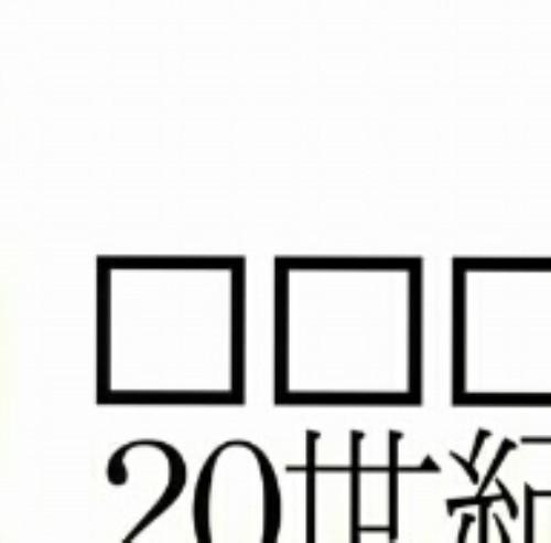 【中古】20世紀アブストラクト/口ロロ