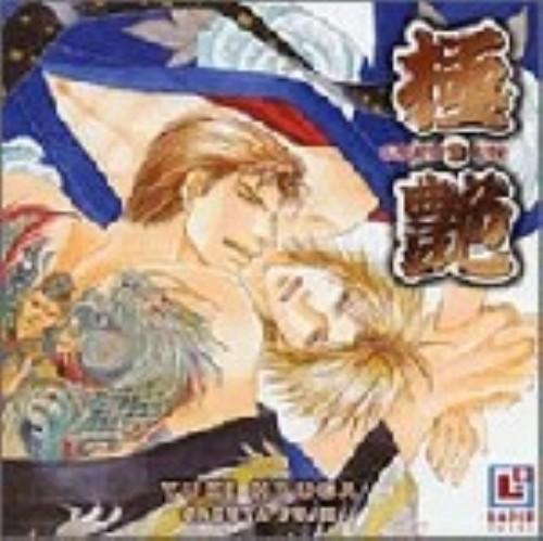 【中古】極・艶 GOKU・EN ドラマCD/アニメ・ドラマCD