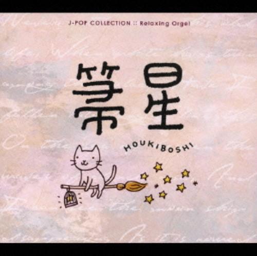 【中古】箒星 J−popコレクション/オルゴール