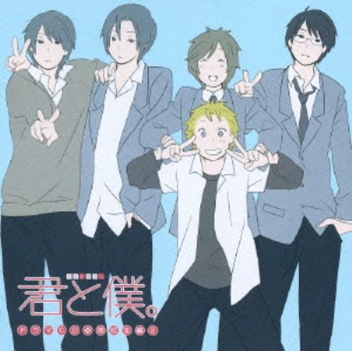 【中古】ドラマCD 君と僕。 高校生篇2/アニメ・ドラマCD