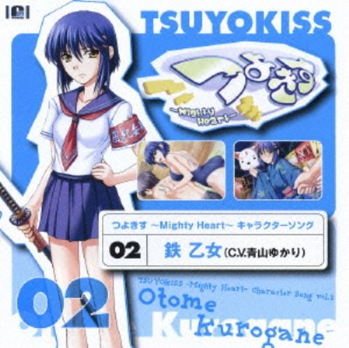 【中古】つよきす〜Mighty Heart〜オリジナルキャラクターソングシリーズ Vol.2/青山ゆかり(鉄乙女)