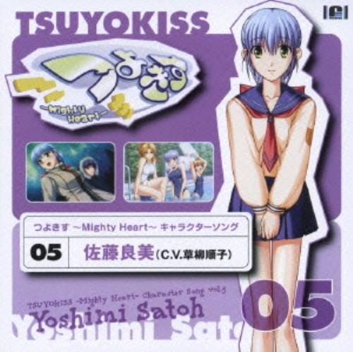 【中古】つよきす〜Mighty Heart〜オリジナルキャラクターソングシリーズ Vol.5/草柳順子(佐藤良美)