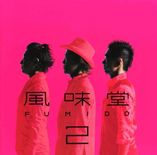 【中古】風味堂2(初回限定盤)(DVD付)/風味堂
