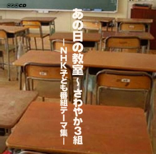 【中古】あの日の教室〜さわやか3組 NHK子ども番組テーマ集(DVD付)/TVサントラ