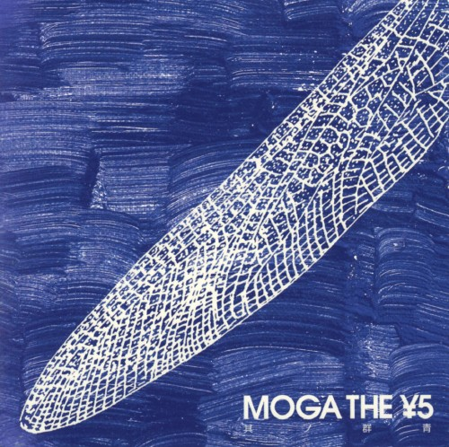 【中古】其ノ群青/MOGA THE ¥5