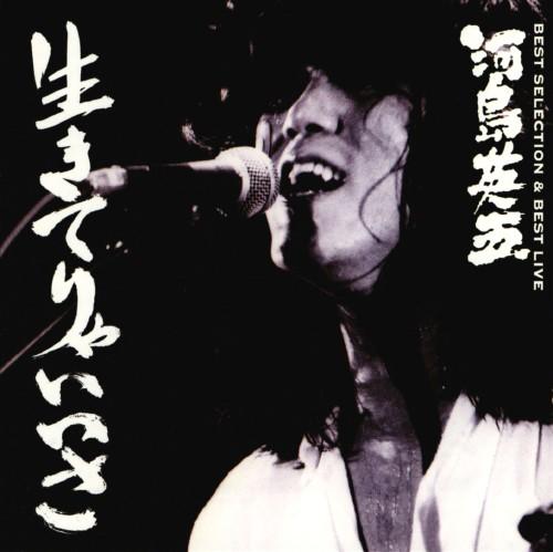 【中古】河島英五ベストセレクション&ベストライブ「生きてりゃいいさ」/河島英五