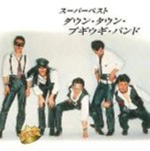 【中古】スーパーベスト ダウン・タウン・ブギウギ・バンド/ダウン・タウン・ブギウギ・バンド