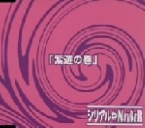 【中古】feat.1「紫遊の巻」(初回2千枚限定盤)/シリアル⇔NUMBER