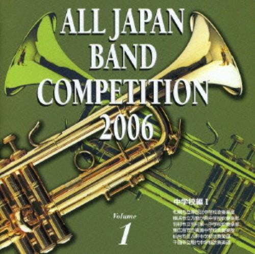 【中古】全日本吹奏楽コンクール2006<中学校編I>/吹奏楽