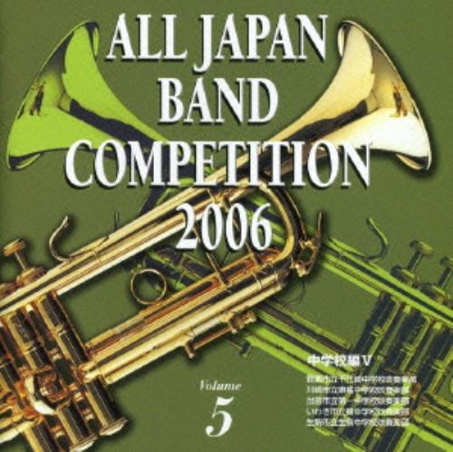 【中古】全日本吹奏楽コンクール2006<中学校編V>/吹奏楽