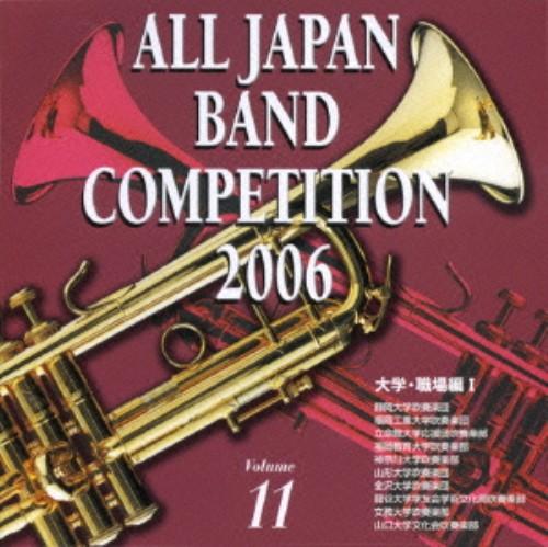 【中古】全日本吹奏楽コンクール2006<大学・職場編I>/吹奏楽