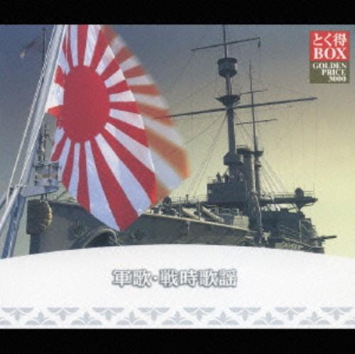【中古】とく得BOX 軍歌 戦時歌謡(初回限定盤)/オムニバス