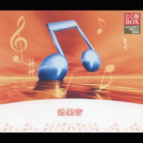 【中古】とく得BOX 効果音(初回限定盤)/オムニバス