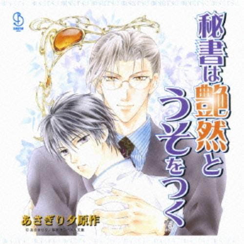 【中古】BiNETSUシリーズ「秘書は艶然と嘘をつく」ドラマCD/アニメ・ドラマCD
