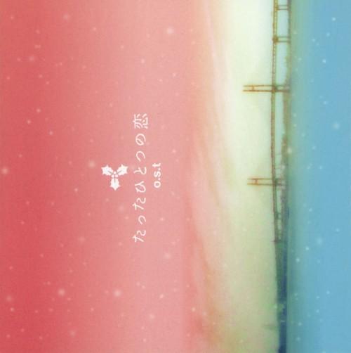 【中古】「たったひとつの恋」o.s.t/TVサントラ