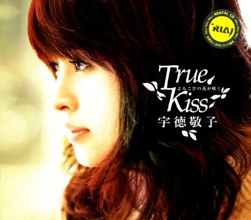 【中古】よろこびの花が咲く〜True Kiss〜/宇徳敬子